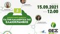 imerida_elaikramvi_15_09_2021