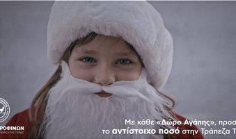 ΑΒ_Βασιλοπουλος_Δωρα_Αγαπης__visual_