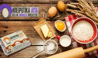 Ipeirotika_Avga_Axirona