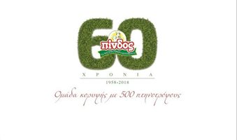 a60xronialogopindo_s