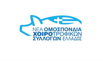 omospondia_xoirotrofon