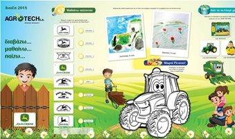 Η Agrotech S.A. παρουσιάζει το AgroKids