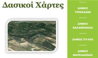 Εκδήλωση στα Τρίκαλα για την ανάρτηση δασικών χαρτών