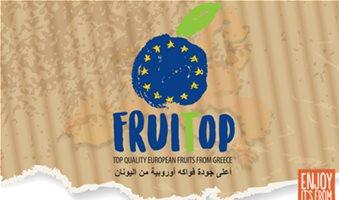 Με επικεφαλής τον ΑΣΕΠΟΠ Βελβεντού το πρόγραμμα Fruitop στα Αραβικά Εμιράτα