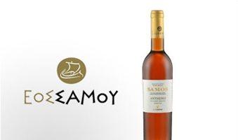 Το «χρυσό» Samos Anthemis στα 10 καλύτερα Μοσχάτα του κόσμου!