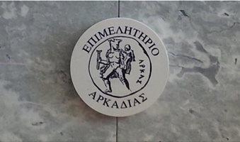 epimelhthrio_arkadias