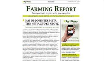 Farming Report - Τεύχος 169