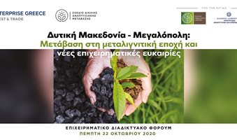 makedonia-forum-ebanner