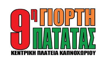 patata_3