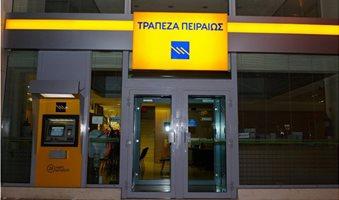 peiraios-bank-trapeza-990x557