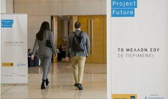 peninta-megales-epixeiriseis-1o-career-day-project-future-peiraios-696x463