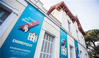 Το Μουσείο Γουλανδρή και η ΑΧΑ εγκαινίασαν την έκθεση «Σεισμός στο Μουσείο»