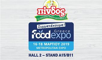 2019_03_14___PINDOS___Food_Expo_2019