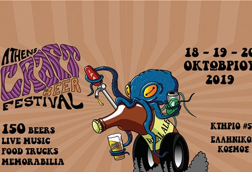 Athens-craft-beer-festival