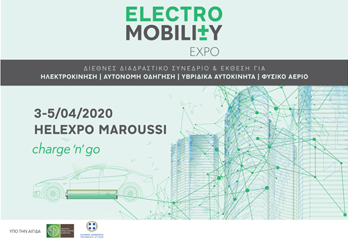 Electromobility_2020_key_visual
