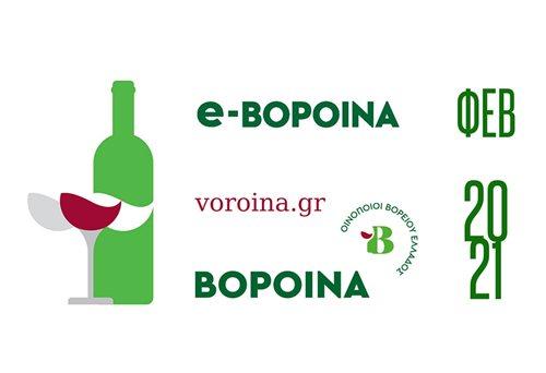 e_ΒΟΡΟΙΝΑ_pic