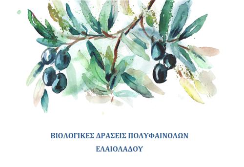 elaioladosunedrio_2