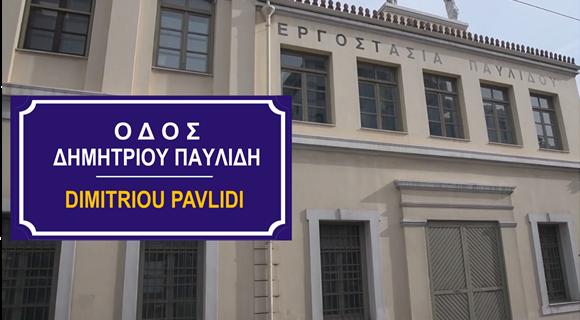 Οδος_Δημητριου_Παυλιδη_4