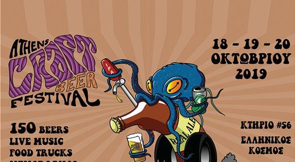 Athens-craft-beer-festival