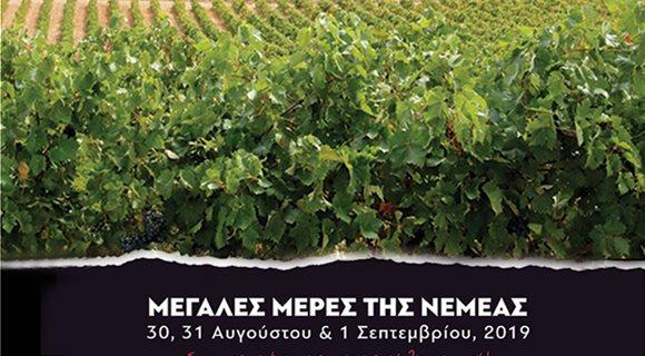 Megales-meres-Nemeas