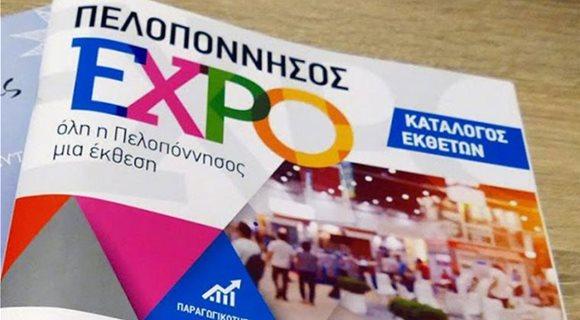 PELOPONNISSOS_EXPO