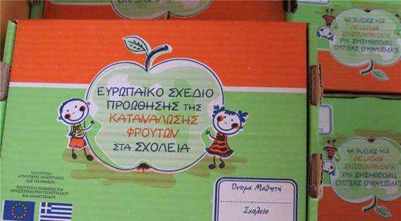 Δεν εφαρμόζεται για 4η χρονιά το πρόγραμμα φρούτα στα σχολεία λέει η ΝΔ