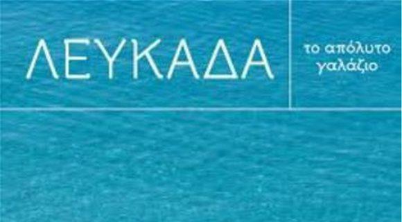Τουριστική προβολή της Λευκάδας στο περιοδικό Τravel Μagazine