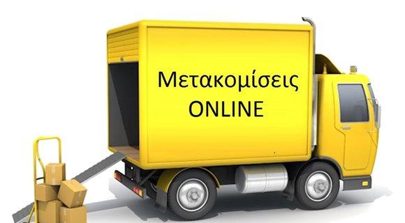 metakomiseis