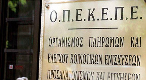 opekepe_kipeutika