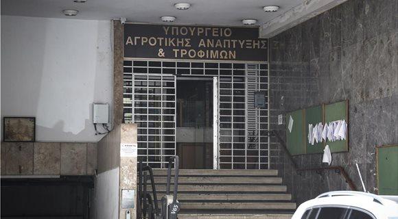 ypourgeio-agrotikis-anaptuksis-kai-trofimon