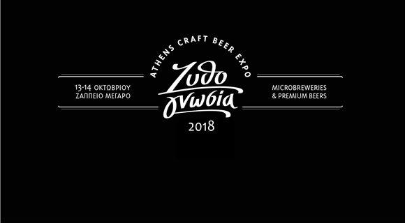 zithognwsia_2018-logo