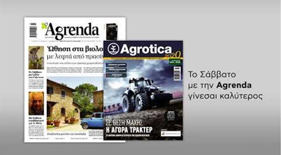 Agrenda Σάββατο 25 Ιανουαρίου 2020