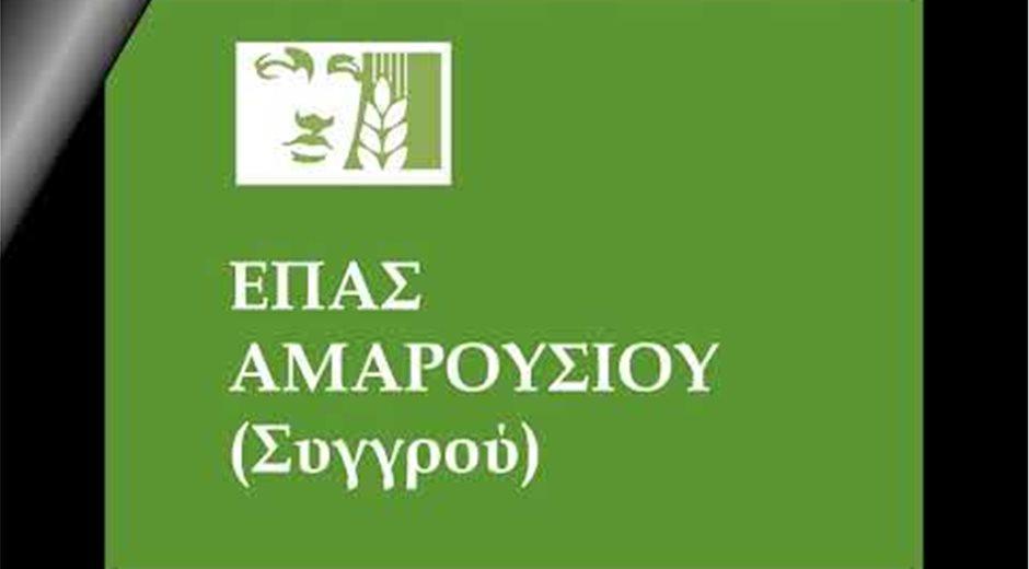ΕΠΑΣ ΕΛΓΟ Δήμητρα