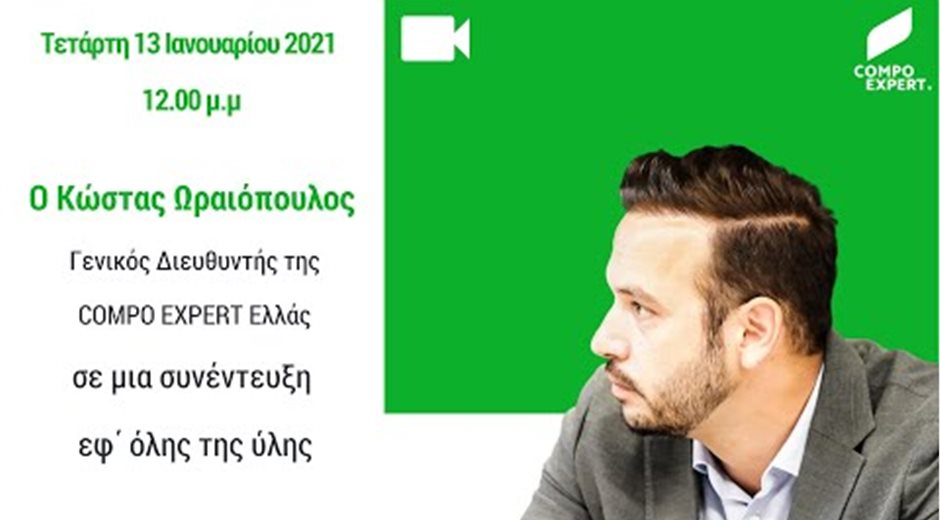 Ο Κώστας Ωραιόπουλος - Γενικός Διευθυντής της COMPO EXPERT Ελλάς εφ΄όλης της ύλης.