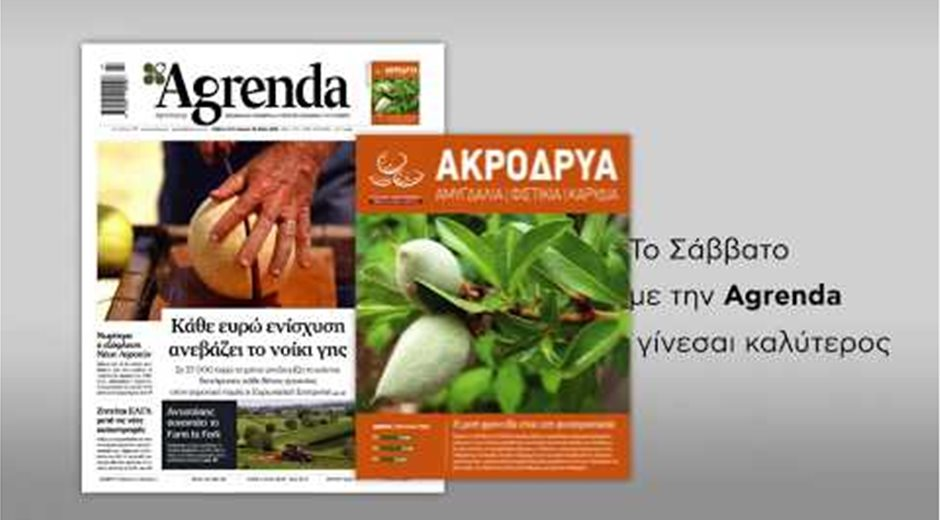 Agrenda Σάββατο 30 Μαΐου 2020