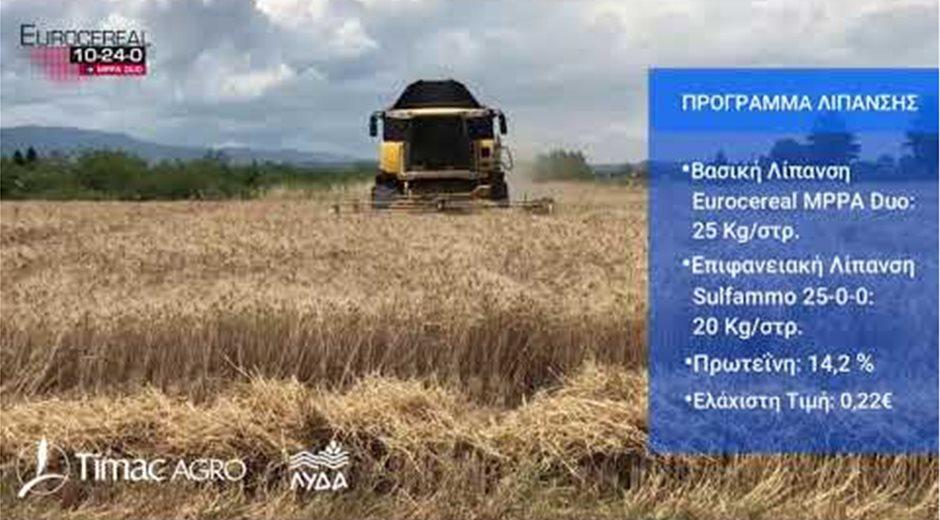 Για υψηλές αποδόσεις στα σιτηρά, Eurocereal MPPA DUO!
