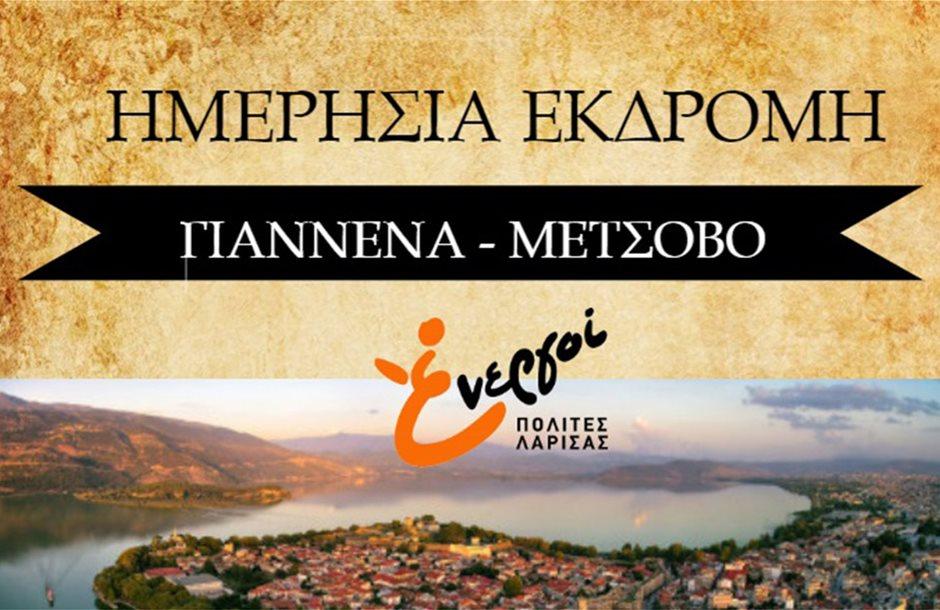 ΕΚΔΡΟΜΗ_ΓΙΑΝΝΕΝΑ-ΜΕΤΣΟΒΟ_17-2-2019_2