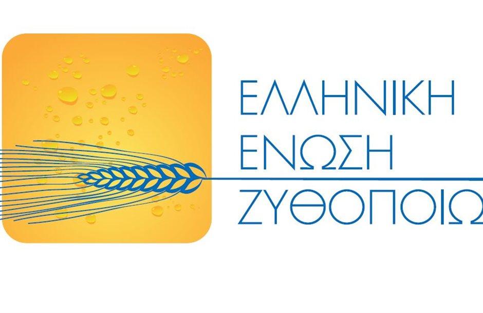 Ελληνικη-Ενωση-Ζυθοποιων