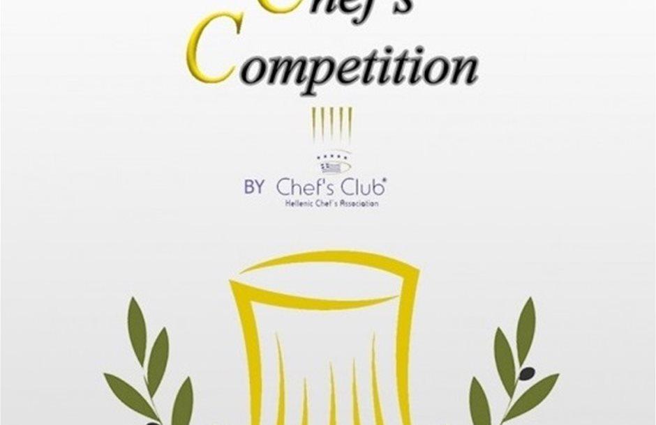1st-Mediterranean-Chefs-Competition-2020