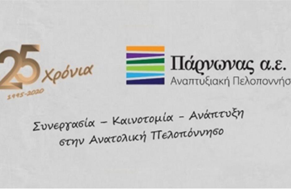 2020-01-24_2660_25_chronia_parnonas_ae_1