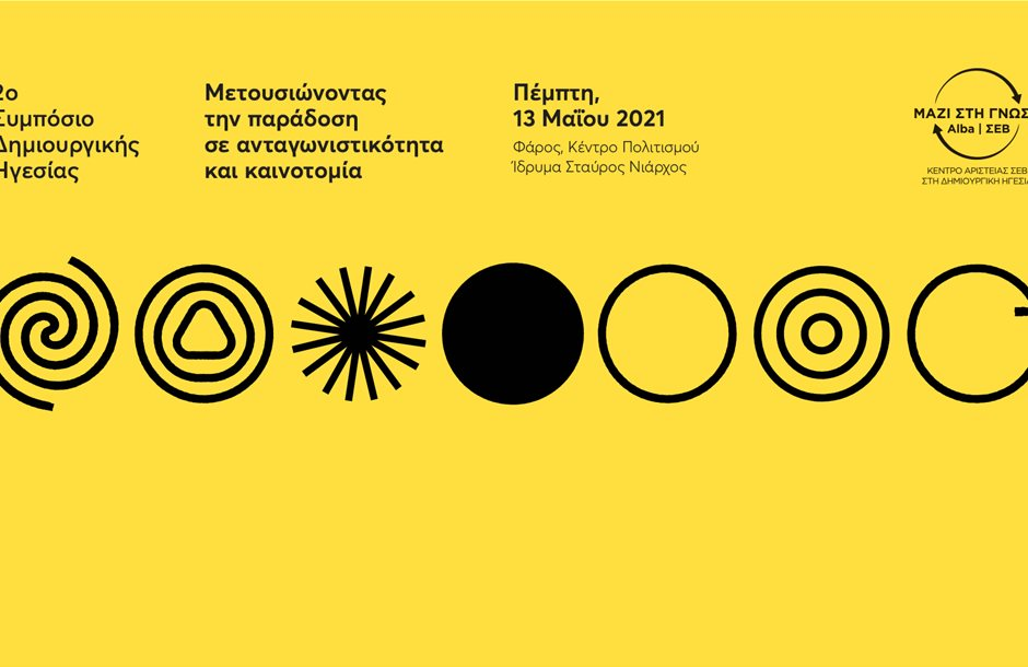 2nd-symposium-creative-leadership-gr-1920x1080