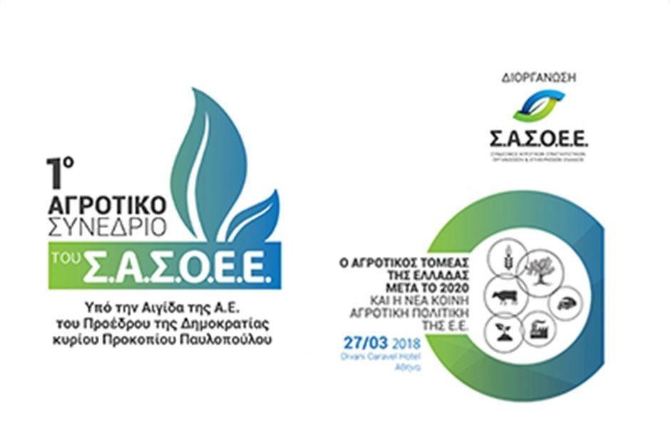 Η ΚΑΠ μετά το 2020 στο πρώτο αγροτικό συνέδριο του ΣΑΣΟΕΕ