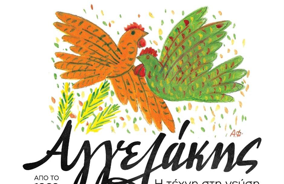 Aggelakis__logo