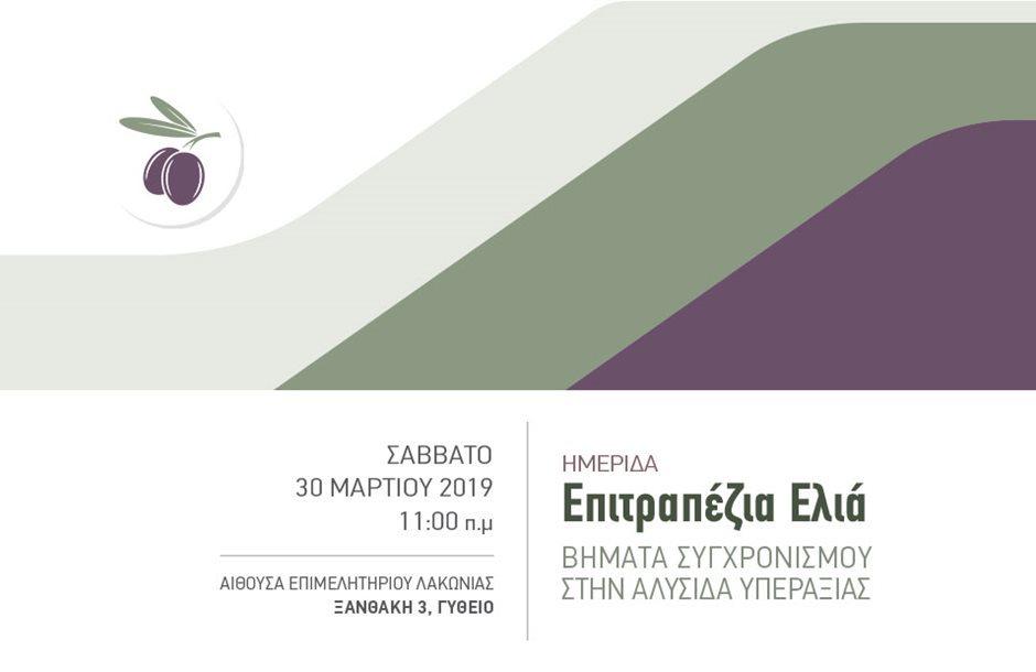 Gutheio_epitrapezia_elia