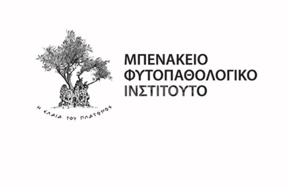 Μπενακιο-Φυτοπαθολογικο-Ινστιτουτο