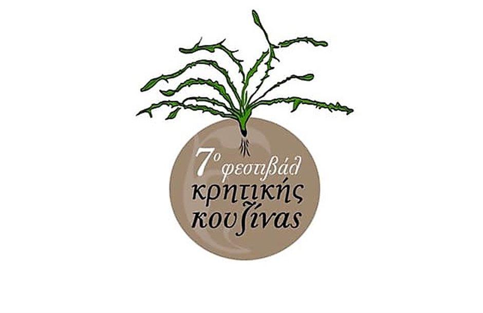 aebdomofestibalkrhtikhskouzinas