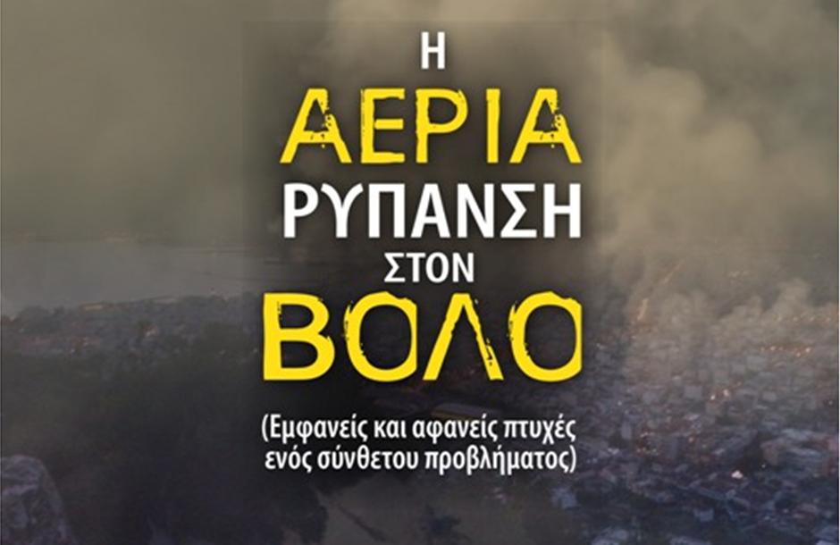 aeria_rupansh_sto_bolo