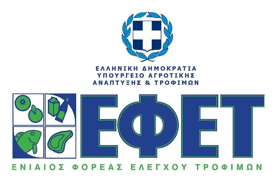 efet_anakoinosi_2