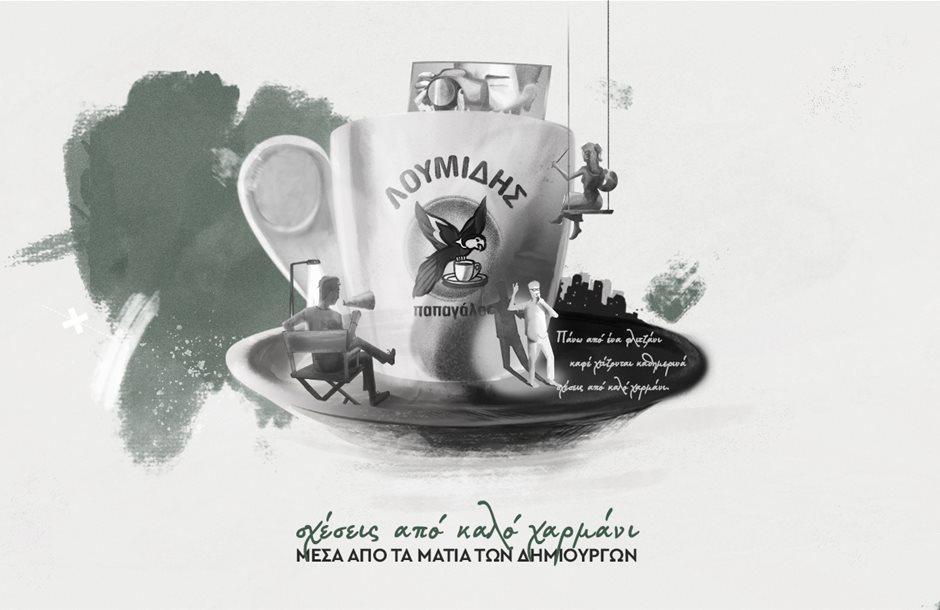 loymidis_papagalos_digital_0