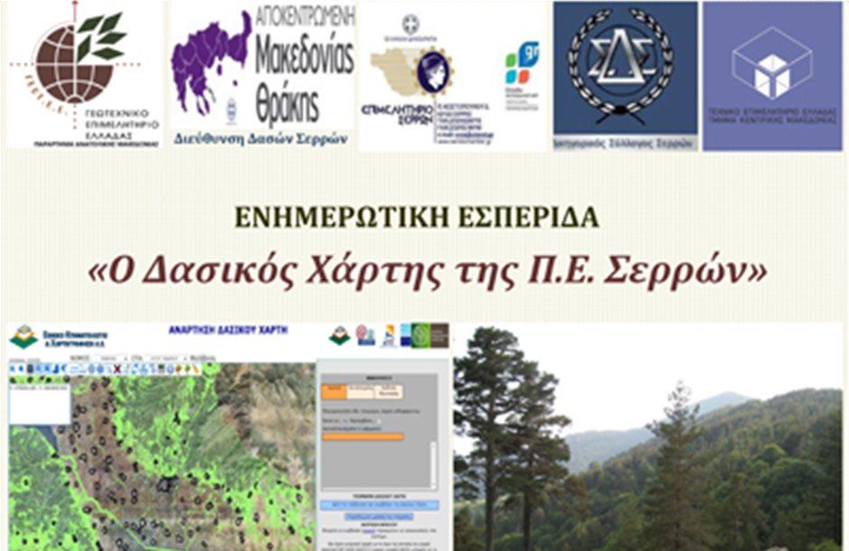 Ενημερωτική εκδήλωση στις Σέρρες για τους δασικούς χάρτες